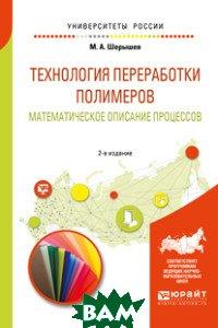 Технология переработки полимеров: математическое описание процессов. Учебное пособие для вузов