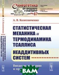 Статистическая механика и термодинамика Тсаллиса неаддитивных систем. Введение в теорию и приложения. Выпуск 87
