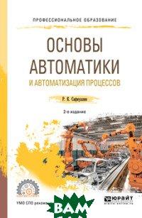 Основы автоматики и автоматизация процессов. Учебное пособие для СПО