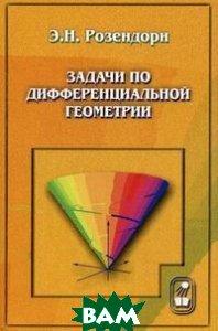 Задачи по дифференциальной геометрии. 3-е издание  Розендорн Э.Р. купить
