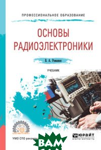 Основы радиоэлектроники. Учебник для СПО