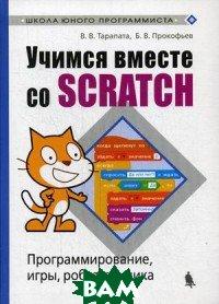 Учимся вместе со Scrat с h. Программирование, игры, робототехника