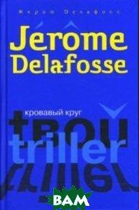 Кровавый круг. Серия: Твой триллер / Le sercle de sang  Жером Делафосс / Jerome Delafosse купить