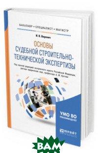 Основы судебной строительно-технической экспертизы. Учебное пособие для бакалавриата, специалитета и магистратуры