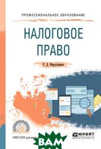 Налоговое право. Учебное пособие для СПО