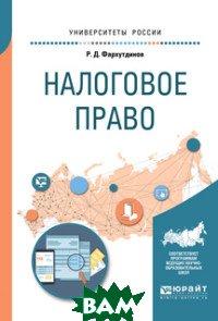 Налоговое право. Учебное пособие для бакалавриата, специалитета и магистратуры