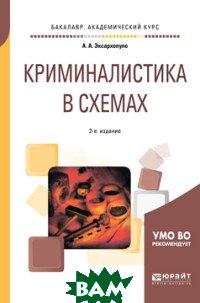 Криминалистика в схемах. Учебное пособие для академического бакалавриата