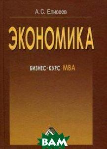 Экономика: бизнес-курс МВА  Елисеев А.С. купить