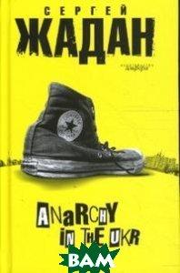 Anarchy in the ukr  Жадан С. купить