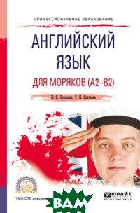 Английский язык для моряков (A2-B2). Учебное пособие для СПО