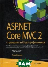 ASP. NET Core MVC 2 с примерами на C для профессионалов. Руководство