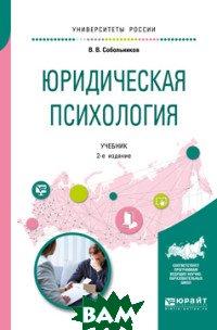 Юридическая психология. Учебник для бакалавриата и специалитета