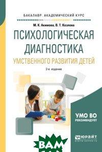 Психологическая диагностика умственного развития детей. Учебное пособие для академического бакалавриата