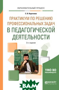 Практикум по решению профессиональных задач в педагогической деятельности. Учебное пособие для академического бакалавриата
