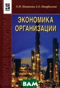Экономика организации. Учебник  Панфилова Е.Е., Кнышова Е.Н.  купить