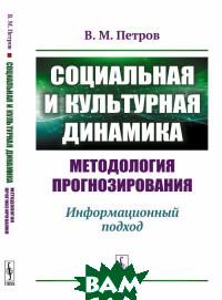 Социальная и культурная динамика: методология прогнозирования. Информационный подход