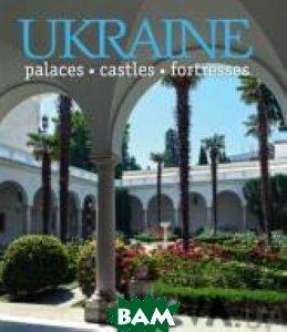 Фотокнига Україна: палаци, замки та фортеці / Ukraine: Palaces, Castles And Fortresse...