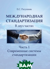 Международная стандартизация. В двух частях. Часть 1. Современные системы стандартизации