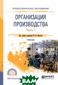 Организация производства в 2-х частях. Часть 1. Учебник для СПО