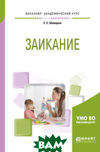 Заикание. Учебное пособие для академического бакалавриата