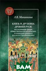 Князь и дружина Древней Руси
