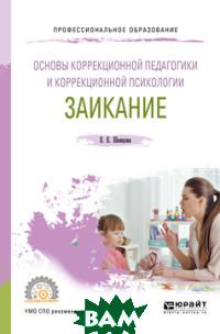 Основы коррекционной педагогики и коррекционной психологии: заикание. Учебное пособие для СПО