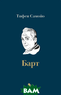 Барт (изд. 2019 г. )