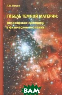 Гибель темной материи: философские принципы в физическом познании