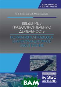 Введение в градостроительную деятельность. Нормативно-правовое и информационное обеспечение