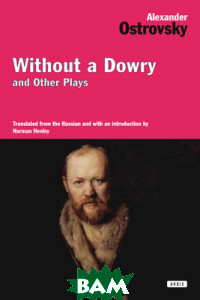 Without a Dowry and Other Plays