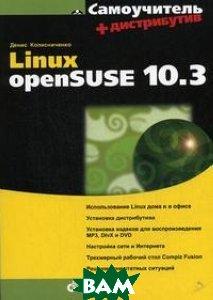 Самоучитель. Linux openSUSE 10.3   Колисниченко Д.Н. купить