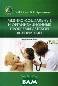 Медико-социальные и организационные проблемы детской фтизиатрии. Учебное пособие
