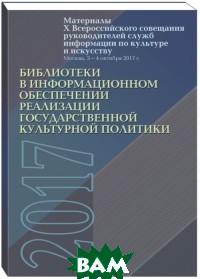 Библиотеки в информационном обеспечении реализации государственной культурной политики