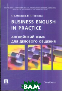 Business English in practice / Английский язык для делового общения 