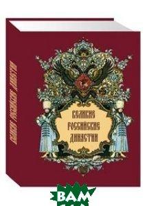 Великие российские династии   купить