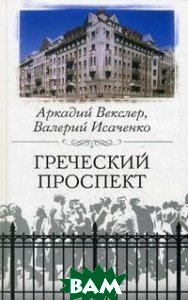 Греческий проспект  Векслер А. Ф., Исаченко В. Г.  купить