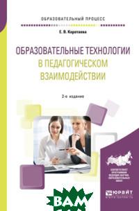 Образовательные технологии в педагогическом взаимодействии. Учебное пособие для вузов