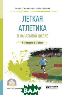Лёгкая атлетика в начальной школе. Учебное пособие для СПО