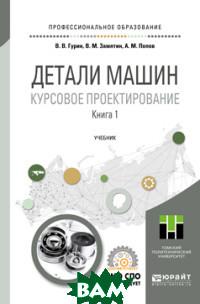 Детали машин. Курсовое проектирование в 2-х книгах. Книга 1. Учебник для СПО