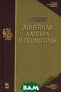 Линейная алгебра и геометрия. 4-е издание  Воеводин В. В.  купить