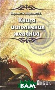 Книга исполнения желаний  С. В. Морозов, Л. Г. Морозова  купить