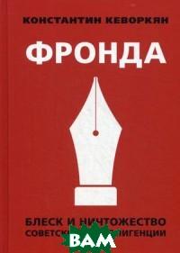 Фронда. Блеск и ничтожество советской интеллигенции