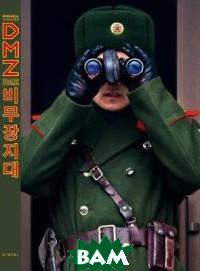 DMZ. Demilitarized Zone of Korea