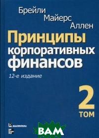 Принципы корпоративных финансов. Том 2
