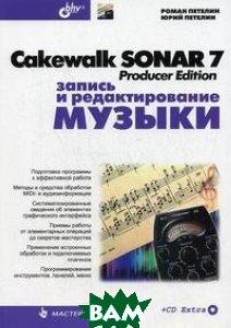 Cakewalk SONAR 7 Producer Edition. Запись и редактирование музыки   Петелин Р. Ю купить