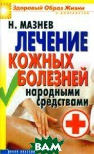 Как лечить женскую болезнь народными средствами