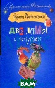 Две дамы с попугаем  Александрова Наталья купить