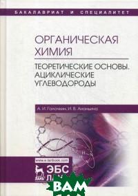 Органическая химия. Книга 1: Теоретические основы. Ациклические углеводороды. Гриф УМО по классическому университетскому образованию