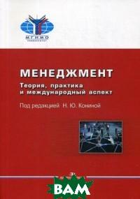 Менеджмент. Теория, практика и международный аспект. Учебник