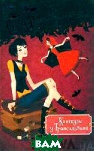 Сестри-вампiрки. 5 том. Канiкули в Трансильванiї  Франциска Гейм купить